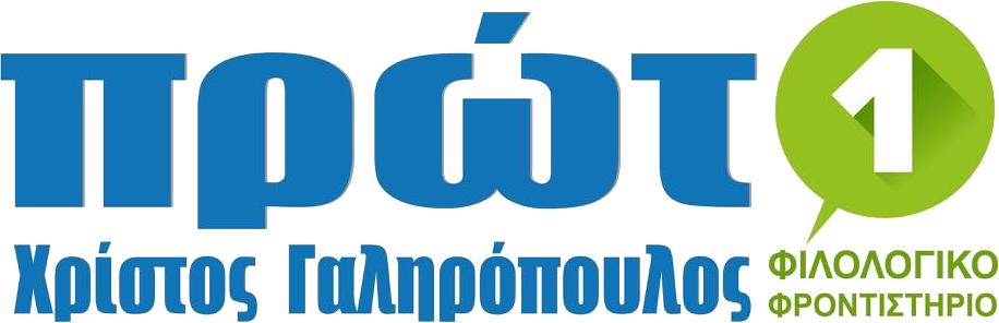 ΠΡΩΤΟ Φιλολογικό Φροντιστήριο Χρίστος Π. Γαληρόπουλος